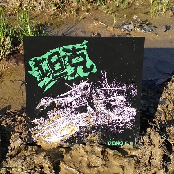 tank web mud